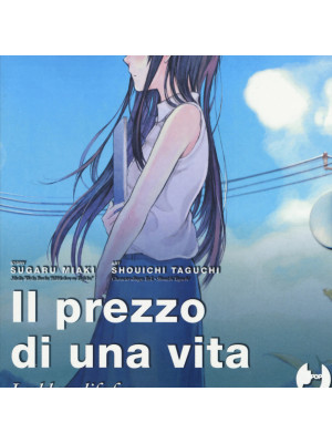 Il prezzo di una vita. I sold my life for ten thousand yen per year. Vol. 1-3